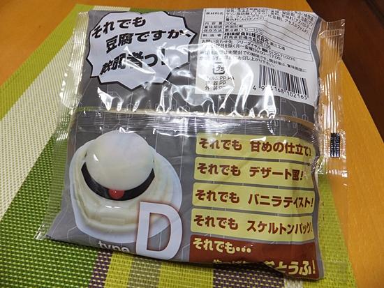 zaku-20121014-02.jpg