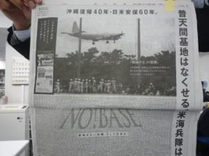 朝日新聞 反基地記事