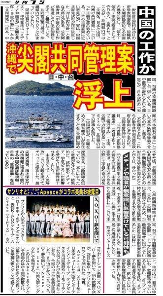夕刊フジ 尖閣諸島