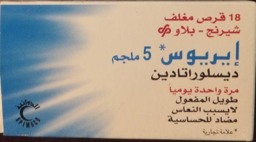 サウジの薬AERIUSアラビア語