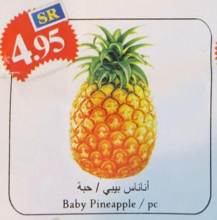 パイナップルの宣伝