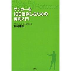 審判100427