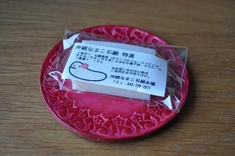 ナマコ石鹸