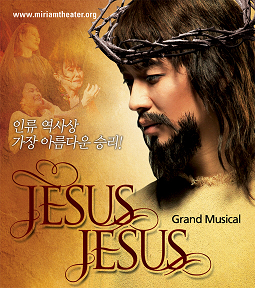 2008_0714_090546-jesusjesus2m - コピー