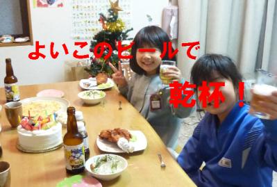 我が家のクリスマス会01