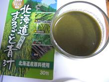まるごと青汁2