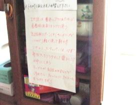 食器棚の扉