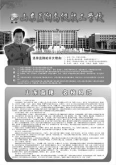 山#19996;#34013;翔高#32423;技工学校