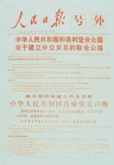 《人民日#25253;》#20026;中美建交印#21457;的号外