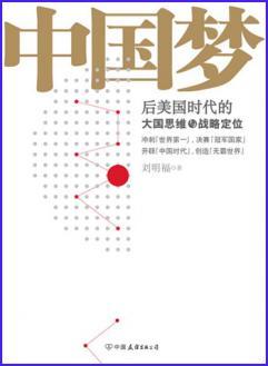 308#21016;明福 著 中国友#35850;出版公司