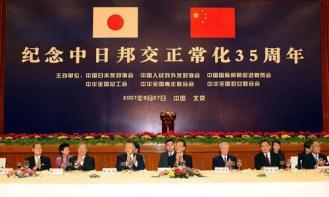 #32426;念中日邦交正常化35周年大型招待会在京#20030;行