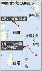 中国潜水艦の通過ルート20100413k0000e040065000p_size5