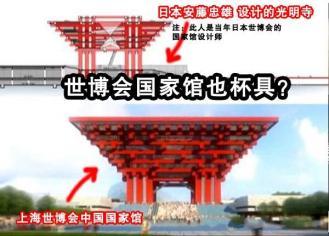 世博会中国#39302;#28789;感源自日本?