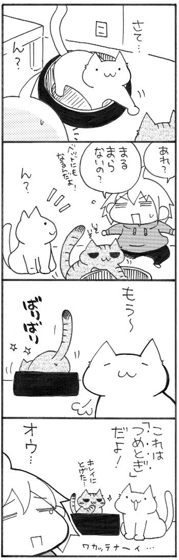 comic007-03.jpg