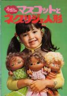 2010春中崎町ネグリジェ人形本1