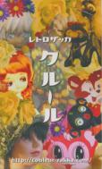 2010春中崎町雑貨店クルール4
