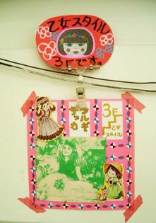 2010春中崎町乙女スタイル1