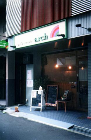 2010春中崎町archお店