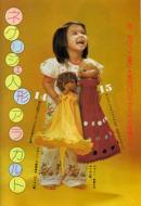 2010春中崎町ネグリジェ人形本4
