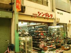 2010春中崎町シンデレラ靴店