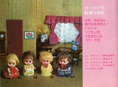 2010春中崎町ネグリジェ人形本6