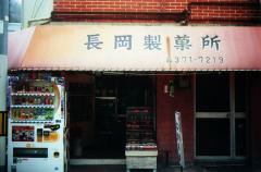 2010春中崎町長岡製菓所