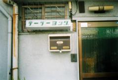 _2010春中崎町テーラー1
