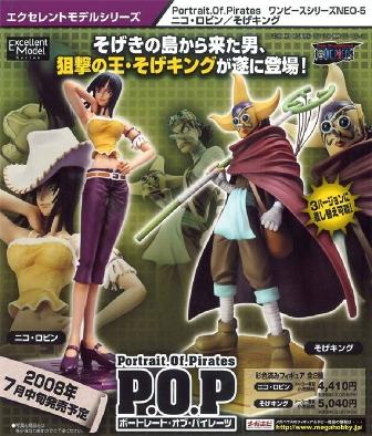 ワンピースシリーズNEO-5ニコ・ロビン・そげキング