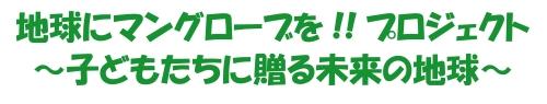 地球にマングローブを!!プロジェクト ネーミングロゴ(緑)小
