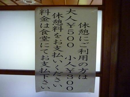 秋田の温泉へ行こう露天堪能編46(2010.9.23)