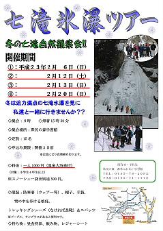 七滝チラシ(2011.2.7)