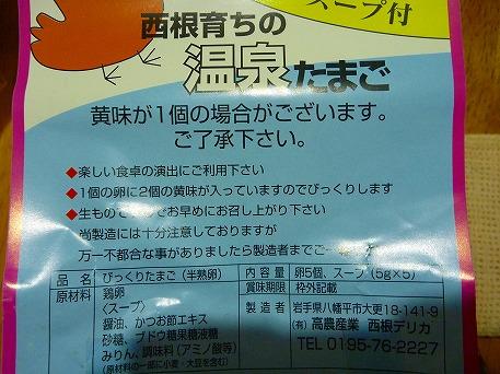 びっくりたまごの詳細(2010.5.12)