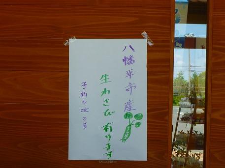 あすぴーての扉?(2010.5.31)