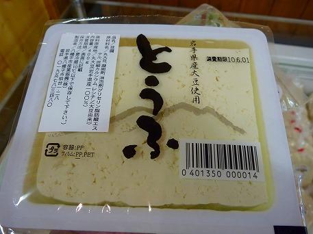 豆腐?(2010.5.31)