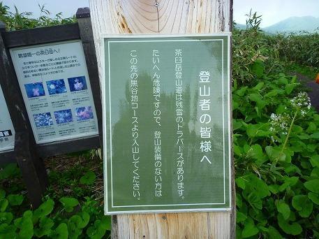 茶臼岳ぶらり03(2010.6.17)