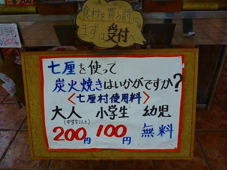 八食センター09(2010.6.20)