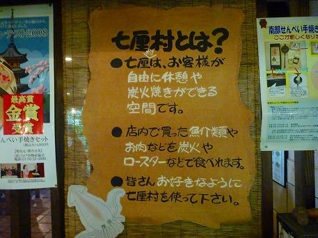 八食センター10(2010.6.20)