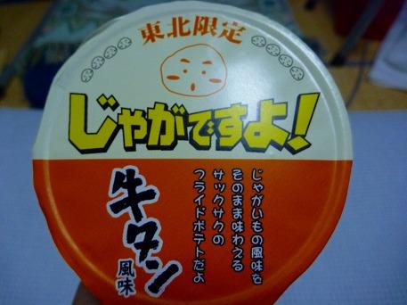 じゃがですよ!牛タン02(2010.6.22)