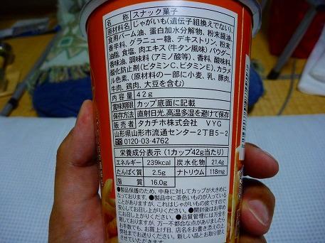 じゃがですよ!牛タン03(2010.6.22)