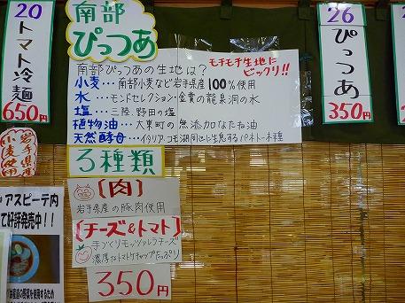 あすぴーて02(2010.6.23)