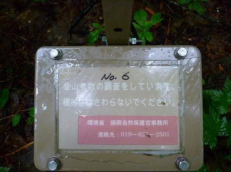 岩手山登山03(2010.7.1)