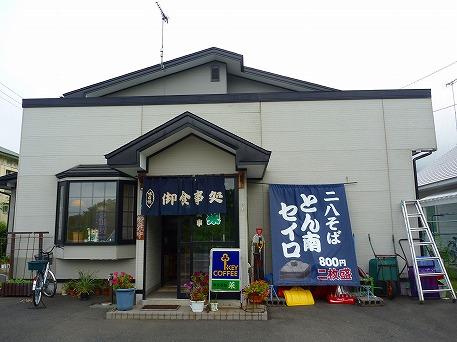 菜の豚南セイロ01(2010.7.4)