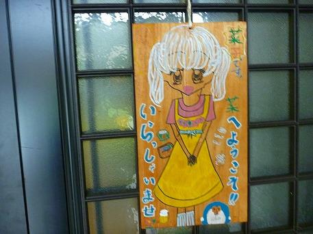 菜の豚南セイロ02(2010.7.4)