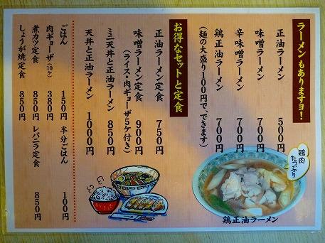 菜の豚南セイロ12(2010.7.4)