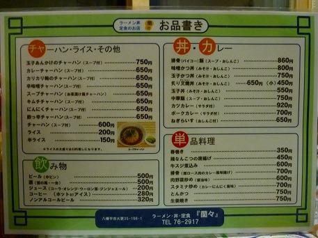 蘭々06(2010.7.9)