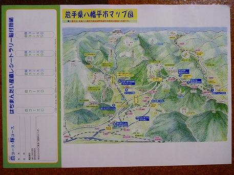 はちまんたい産直レシートラリー裏(2010.7.12)