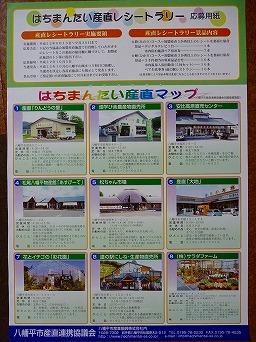 はちまんたい産直レシートラリー表(2010.7.12)