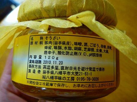 んめぇブダ味噌02(2010.7.4)
