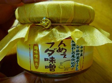 んめぇブダ味噌01(2010.7.4)