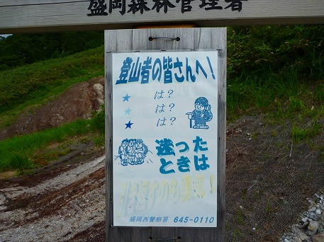 秋田駒ケ岳07(2010.7.18)